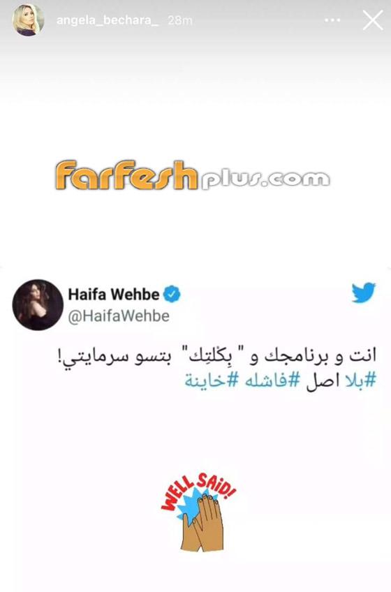 أنجيلا بشارة تهاجم إعلامية شككت في حملها من وائل كفوري قبل الزواج صورة رقم 3