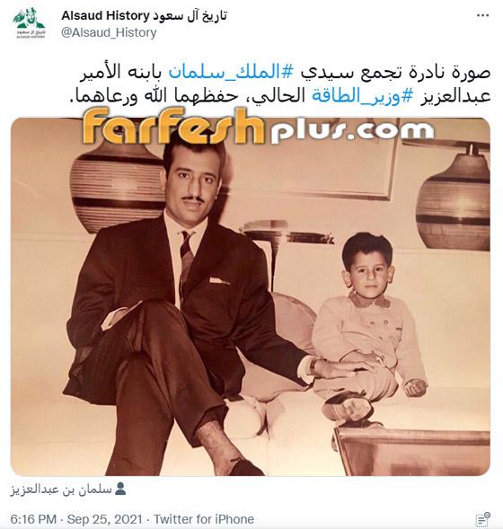 صورة قديمة نادرة.. من هذا الطفل الظاهر مع الملك سلمان؟ صورة رقم 1