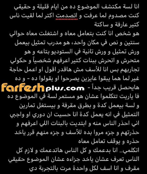 فضيحة فنية: التحقيق مع شادي خلف بعد أن اتهمته 7 فتيات بالتحرش وهتك العرض صورة رقم 3