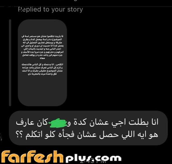 فضيحة فنية: التحقيق مع شادي خلف بعد أن اتهمته 7 فتيات بالتحرش وهتك العرض صورة رقم 5
