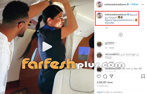 فيديو: محمد رمضان يرقص مع مضيفتي طيران داخل الطائرة.. ويعلق: المضيفة الفرفوشة صورة رقم 2
